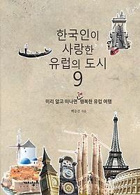 한국인이 사랑한 유럽의 도시 9 : 미리 알고 떠나면 더 행복한 유럽 여행