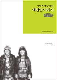 예벤인 이야기 (큰글씨책)