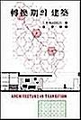 전환기의 건축 - 건축환경선서3