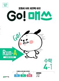 고매쓰 Run-A 4-1 (2021)