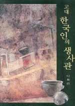 고대 한국인의 생사관