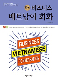 즉석 비즈니스 베트남어 회화