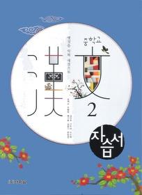 한문 중학교 2 자습서 (2013년)