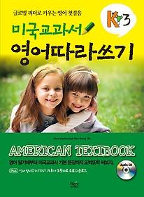 미국교과서 영어따라쓰기 K3