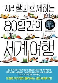 """<font title=""""지리쌤과 함께하는 80일간의 세계 여행 - 아프리카 아메리카 오세아니아 편"""">지리쌤과 함께하는 80일간의 세계 여행 - ...</font>"""