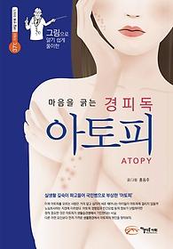 마음을 긁는 경피독 아토피