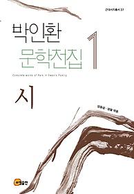박인환 문학전집 1 - 시