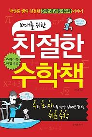 10대를 위한 친절한 수학책