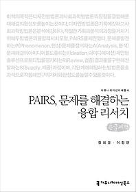 "<font title=""PAIRS, 문제를 해결하는 융합 리서치 (큰글씨책)"">PAIRS, 문제를 해결하는 융합 리서치 (큰글...</font>"