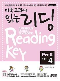 미국교과서 읽는 리딩 Pre K4 - 준비편