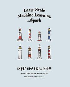 대용량 머신 러닝과 스파크