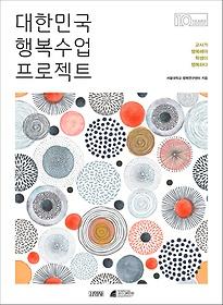 대한민국 행복수업 프로젝트