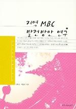 지역 MBC 발전방안 연구