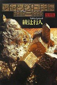 復刻版 アヤツジ.ユキト 1987-1995