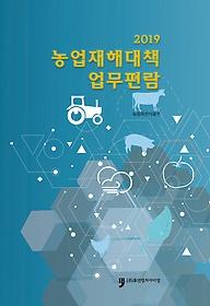 2019 농업재해대책 업무편람