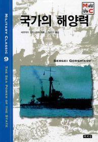 국가의 해양력