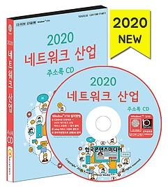 2020 네트워크 산업 주소록 CD