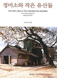 정미소와 작은 유산들 = the rice mill : 계남정미소 공동체박물관의 기억 아카이브