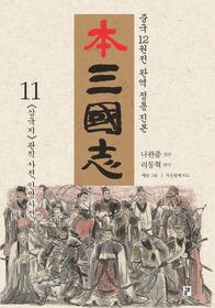 본 삼국지 11 - 관직사전 인명사전