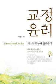 교정윤리 :재소자의 몸과 관계윤리 =Correctional Ethics