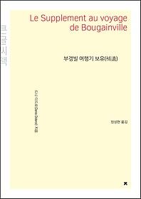 부갱빌 여행기 보유補遺 (큰글씨책)