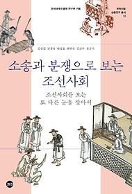 소송과 분쟁으로 보는 조선사회