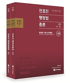 [4권분철] 2019 전효진 행정법총론