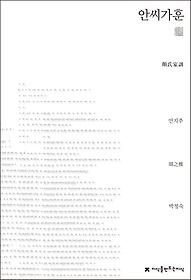 안씨가훈 (천줄읽기)