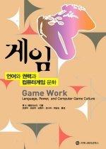게임: 언어와 권력과 컴퓨터게임 문화