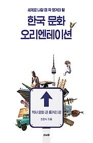 """<font title=""""한국 문화 오리엔테이션 - 역사 문화 큰 줄거리 편"""">한국 문화 오리엔테이션 - 역사 문화 큰 줄...</font>"""