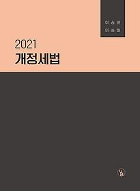 2021 개정세법