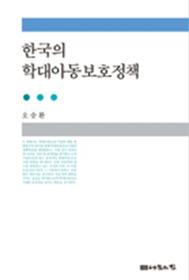 한국의 학대 아동 보호 정책