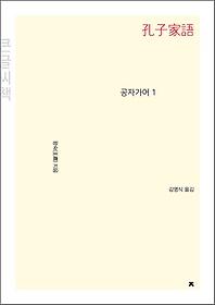 공자가어 1 (큰글씨책)