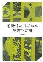 한국외교의 새로운 도전과 희망