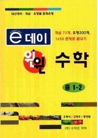 윈윈 e데이 수학 중 1-2 (2012년)