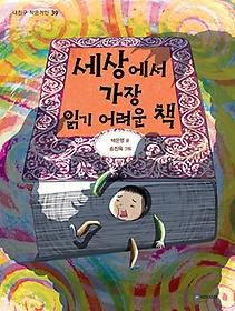 세상에서 가장 읽기 어려운 책