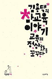 "<font title=""김용택의 참교육 이야기 - 교육의 정상화를 꿈꾸다"">김용택의 참교육 이야기 - 교육의 정상화를...</font>"