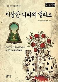 이상한 나라의 앨리스 (큰글자책)