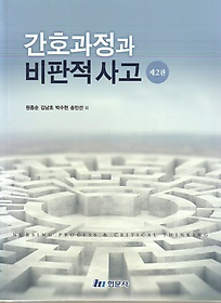 간호과정과 비판적 사고  =Nursing process & critical thingking