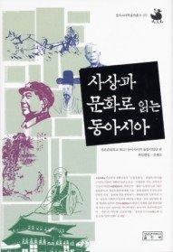 사상과 문화로 읽는 동아시아