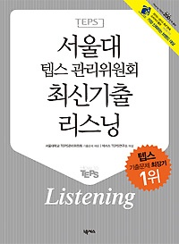 """<font title=""""서울대 텝스 관리위원회 최신기출 리스닝 Listening"""">서울대 텝스 관리위원회 최신기출 리스닝 L...</font>"""