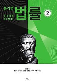 플라톤의 법률 2