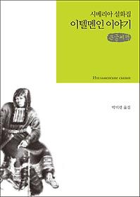 이텔멘인 이야기 (큰글씨책)
