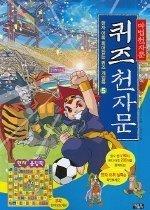 퀴즈 천자문 5 - 한자 어휘 휘어잡는 퀴즈 게임북