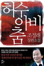 허수아비춤 :조정래 장편소설