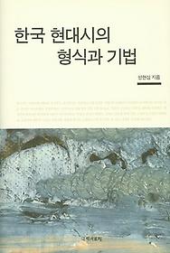한국 현대시의 형식과 기법