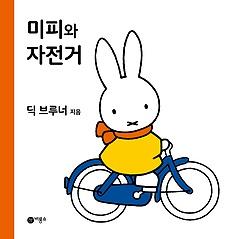 미피와 자전거