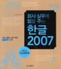 회사 실무에 힘을 주는 한글 2007 : 기본+활용+실무 예제 120가지 수록
