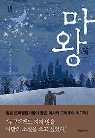 마왕 : 이사카 코타로 소설