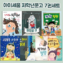 아이세움 저학년문고 7권세트